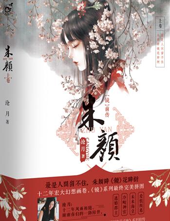 鏡朱(zhu)顏