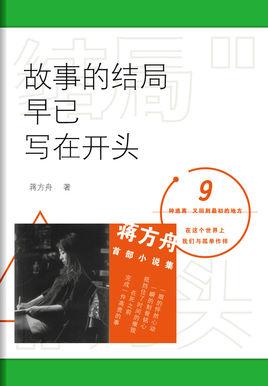 /xy/8516/蒋方舟照片图片